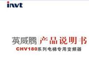 英威腾CHV180-011G-4电梯专用变频器说明书
