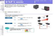 OMRON E3Z-Laser放大器内置型激光光电传感器 说明书