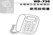 旺德电通WD-730 来电显示型电话机说明书