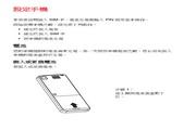 东芝 TS30手机 使用说明书