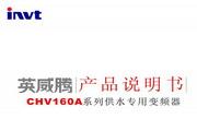 英威腾CHV160A-110-4供水专用变频器说明书