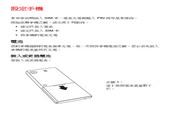 东芝 TS32手机 使用说明书