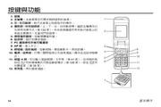 东芝Toshiba 809手机 使用说明书