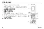 东芝Toshiba TX62手机 使用说明书
