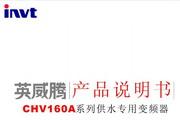 英威腾CHV160A-045-4供水专用变频器说明书
