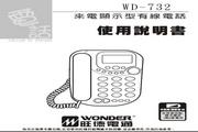 旺德电通WD-732 来电显示型电话机说明书