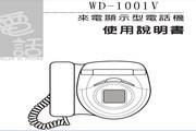 旺德电通WD-1001V 来电显示型电话说明书