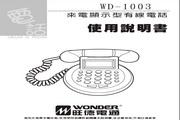 旺德电通WD-1003 来电显示古董电话说明书