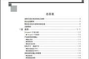 安川CIMR-G7A42P2型变频器说明书
