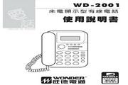 旺德电通WD-2001 来电显示型有线电话说明书