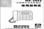 旺德电通WD-2002 来电显示型大字键电话说明书