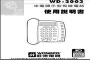 旺德电通WD-2003 来电显示型电话说明书