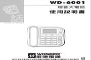 旺德电通WD-6001A听障助听电话说明书