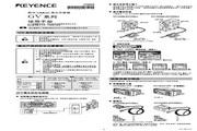 基恩士 GV-H1000L数字CMOS激光传感器 用户手册