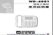 旺德电通WD-6001骨传/听障助听电话说明书