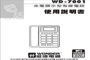 旺德电通WD-7001超大字键电话说明书