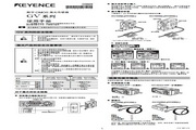 基恩士 GV-H450L数字CMOS激光传感器 用户手册