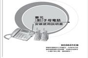 旺德电通XC0601CB 1对2子母电话说明书
