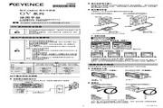 基恩士 GV-H45L数字CMOS激光传感器 用户手册