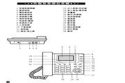 旺德电通WD-VA69 来电显示型数位答录机说明书