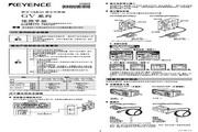 基恩士 GV-H450数字CMOS激光传感器 用户手册