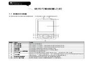 技嘉 MS800手机 使用说明书