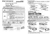 基恩士 GV-H45数字CMOS激光传感器 用户手册