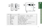 技嘉 GSmart i120手机 使用说明书