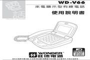 旺德电通WD-V66 来电显示型电话说明书