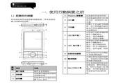 技嘉 MS802手机 使用说明书