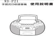 旺德电通WD-P21 手提式CD收录音机说明书