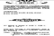 旺德电通WD-A1936电话说明书