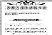 旺德电通WD-A1894电话说明书