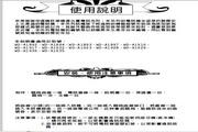 旺德电通WD-A1893 沪上至尊电话说明书
