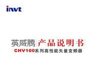 英威腾CHV100-055G-2型高性能矢量变频器说明书