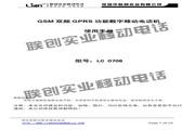 联创 LC0706手机 使用说明书