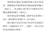 英威腾CHV100-2R2G-2型高性能矢量变频器说明书