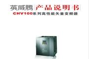 英威腾CHV100-560G-4型高性能矢量变频器说明书