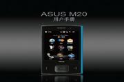 华硕Asus M20手机 使用说明书