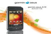 华硕Garmin-Asus A10手机 使用说明书