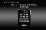 华硕Asus M10E手机 使用说明书