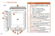 华硕ASUS P565手机 使用说明书