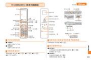 京瓷 K003手机 使用说明书