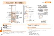 京瓷 K004手机 使用说明书