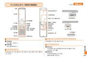 京瓷 K002手机 使用说明书