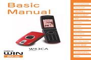 卡西欧 W43CA手机 使用说明书