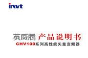 英威腾CHV100-015G-4型高性能矢量变频器说明书