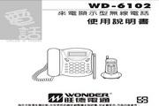 旺德电通WD-6102来电显示子母机无线电话说明书