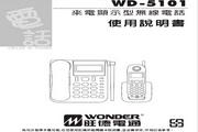旺德电通WD-5101来电显示无线子母机说明书