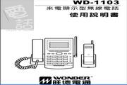 旺德电通WD-1103+ 来电显示型无线电话子母机说明书